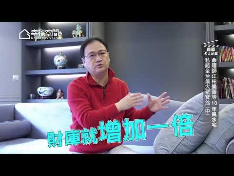 【直擊名人的家】命理師江柏樂苦等十年風水宅_中 [HD]