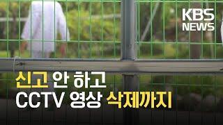 """""""성폭행 사건 숨기려 CCTV 지워""""…"""