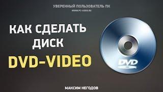 Как сделать диск DVD-Video