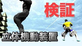次の動画:「巨人討伐編」はこちら↓ https://www.youtube.com/watch?v=S...