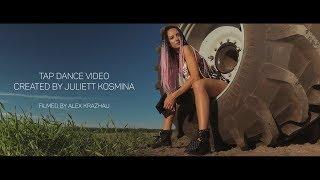 Natan - Нежно-грубо   Tap Dance Video   created by Juliett Kosmina (Юля Косьмина) #косьмическиетанцы