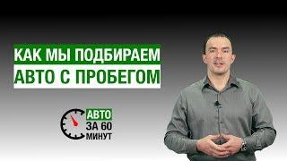 видео Выездная диагностика автомобилей перед покупкой с выездом по Москве и области