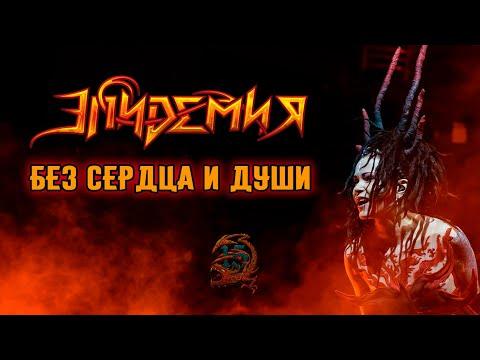ЭПИДЕМИЯ - Без Сердца и души (Live @ Adrenaline Stadium 22.12.19)