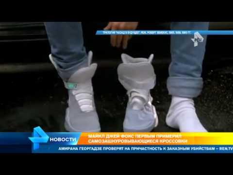 Майкл Джей Фокс из фильма Назад в Будущее примерил кроссовки, которые могут зашнуровываться сами
