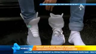 """Майкл Джей Фокс из фильма """"Назад в Будущее"""" примерил кроссовки, которые могут зашнуровываться сами"""
