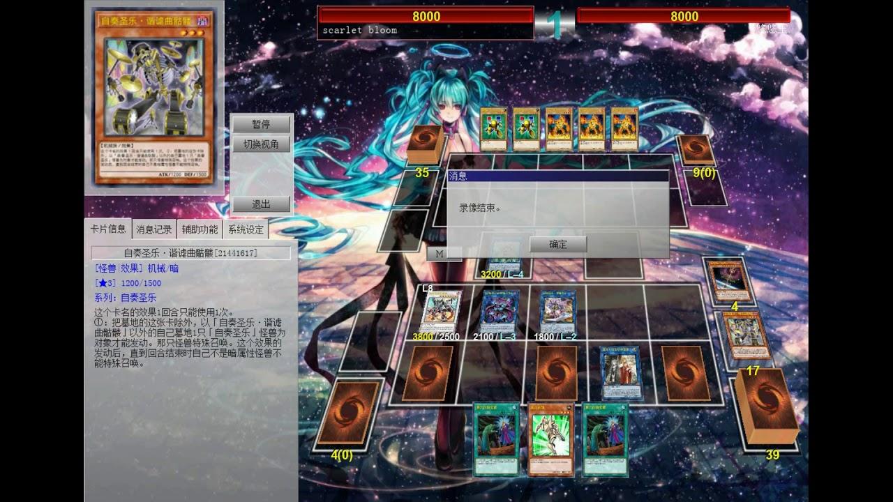 OCG July New Banlist!!!! Doppelwarrior Lv3 salamangreat orcust combo Testing!!!(7月表二重身自奏combo展示)