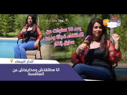 أول خروج إعلامي للنجمة هاجر عدنان بطلة دار الورثة هاذي هي تفاصيل طلاقي ومخايفاش من المنافسة Youtube