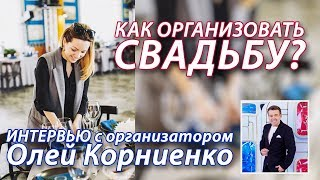 КАК ОРГАНИЗОВАТЬ СВАДЬБУ? Интервью со свадебным организатором: Олей Корниенко