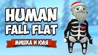 Human Fall Flat НА ДВОИХ ♦ ОЖИВИЛИ ЧУДОВИЩЕ, ИЩЕМ СЕКРЕТЫ