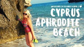Кипр наш автотур. Пляж Афродиты.Пафос. Отель и цены в супермаркете