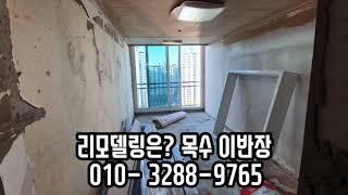 40평 아파트 리모델링/행거레일제작