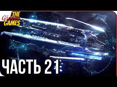 Прохождение Mass Effect 1