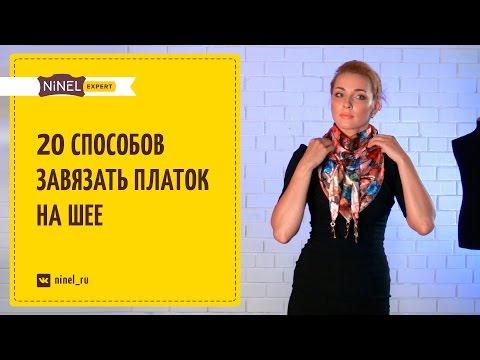 Как завязать большой платок на шее