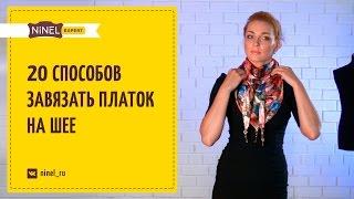 Как завязать платок? 20 способов красиво завязать платок на шее!(А вы дополняете образ платком? Этот атрибут все больше используется женщинами, чтобы добавить яркости и..., 2015-11-05T06:15:48.000Z)