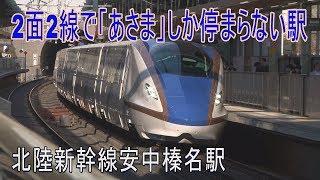 【駅に行って来た】北陸新幹線安中榛名駅はローカル線並みの運転本数