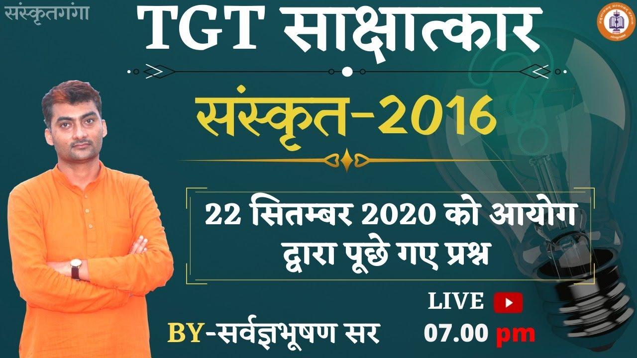 TGT (संस्कृत) साक्षात्कार || 22 सितम्बर 2020 को पूछे गए प्रश्न || Sarwagya Bhooshan | Sanskritganga