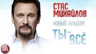 СТАС МИХАЙЛОВ ✪ ТЫ – ВСЁ ✪ АЛЬБОМ 2018