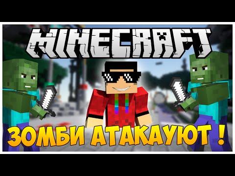 "Mob Wars ""СДЕЛАЛИ АТАКУ!""  #3 - Minecraft (Mini-Game) VimeWorld"