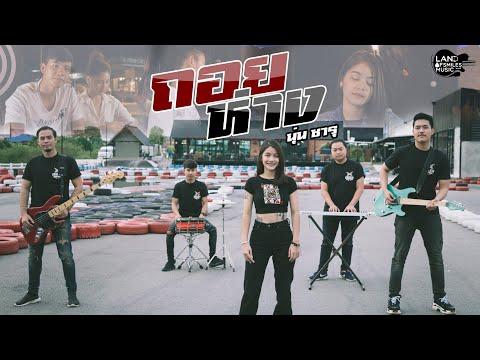 ฟังเพลง - ถอยห่าง ไม่ถ่าง.. นุ่น ซารุ - YouTube