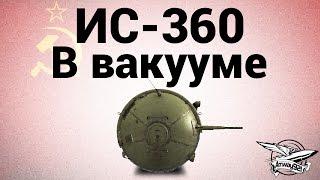 ИС-360 - В вакууме
