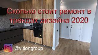 Сколько стоит ремонт квартиры в трендах дизайна 2020. Современный ремонт и дизайн в новостройке.