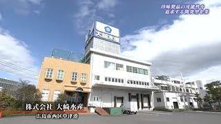 紹介企業: 株式会社大崎水産 紹介企業ホームページ:http://www.osakis...