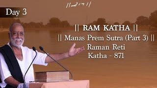 Day 3 - Manas Prem Sutra (Part 3)   Ram Katha 851 - Raman Reti   21/11/2020   Morari Bapu