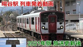 JR暘谷駅 列車発着動画(2021年・接近放送更新後)
