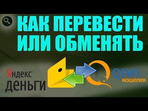 Как перевести или обменять деньги с Яндекс Деньги на Qiwi (Киви) кошелёк