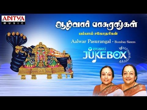 Aalwar Pasurangal || Bombay Sisters || Tamil Devotional Jukebox