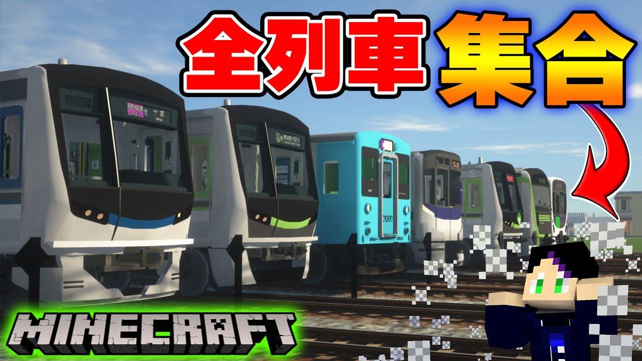 俺たちが作ったオリジナル電車を全て紹介 -新!鉄道クラフト#84【しにせ】