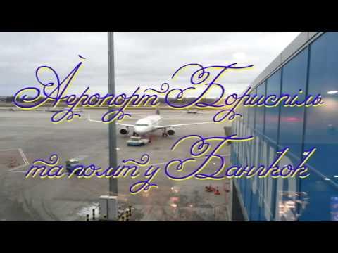 Аэропорт Борисполь и перелет в Бангкок. 2018