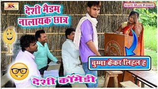 || #COMEDYVIDEO || #DESHI MAIDAM NALAYAK CHHATR || #BHOJPURI COMEDY || #KRANTI MUSIC ||