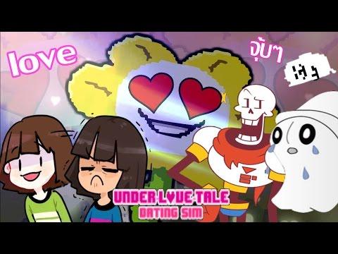 เมื่อ Flowey ได้รู้จักความรัก =,.= มาสร้างความรักในUndertaleกันเถอะ ( UnderLOVETale)
