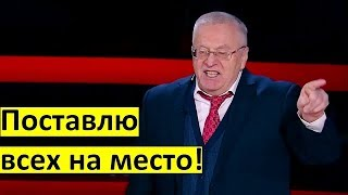 Жириновский поставил на место Яковa Кедми. ШОК! Жириновский Говорит Правду!