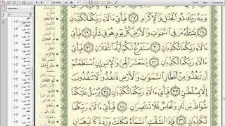 Eaalim Abubake -  Surah Ar-rahman Ayat 33 To 34