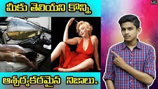 Interesting and Amazing Facts || Unknown Facts Part - 1 || in Telugu || Mysteries and Unknown Facts