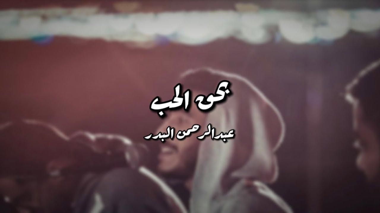 بحق الحب   عبدالرحمن البدر  Abdulrahman albadr - YouTube
