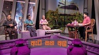 Doramadalawa - (2019-10-14) | ITN Thumbnail