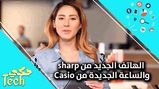 الهاتف الجديد من sharp والساعة الجديدة من Casio