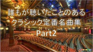 【誰もが聴いたことのあるクラシック定番名曲集】BGM集Part2