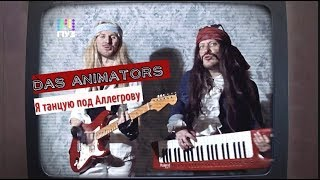 Das Animators - Я танцую под Аллегрову