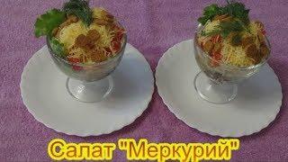Салат Меркурий  салаты на праздничный стол быстро вкусно