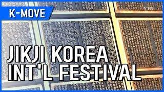 [K-MOVE] Jikji Korea Int'l Festival / YTN KOREAN