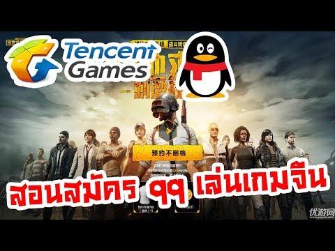 สอนสมัคร qq mail เล่นเกมจีน ค่าย TenCent 2018
