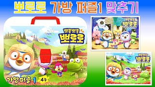 뽀로로 가방퍼즐1 뽀로로 퍼즐맞추기 장난감 놀이 퍼즐놀…