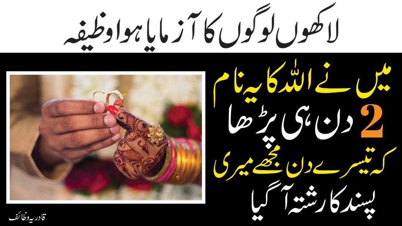 Quick Wazifa For Love Marriage | pasand ki shadi ka wazifa | powerful wazifa for love marriage
