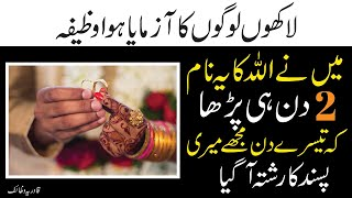 Quick Wazifa For Love Marriage | pasand ki shadi ka wazifa | powerful wazifa for love marriage Medium (360p)