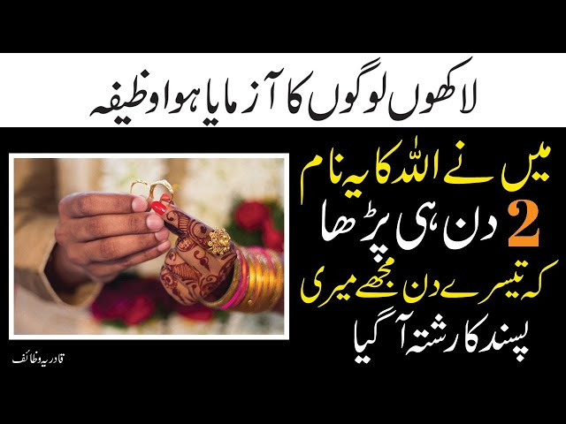 Quick Wazifa For Love Marriage | pasand ki shadi ka wazifa | powerful wazifa for love marriage Standard quality (480p)