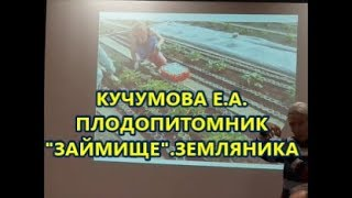 """Кучумова Е.А. Плодопитомник""""Займище"""".Земляника."""